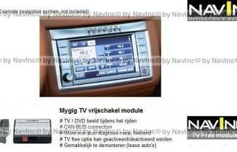 NavInc: Ferrari California Mygig TV vrijschakeling