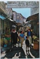 Ansichtkaart - At Mea Shearim Quarter - 1980