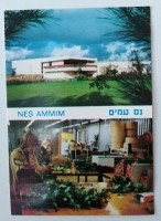 Ansichtkaart - Nes Ammim - 1980