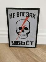 Danger Bord USSR