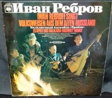 LP Iwan Rebroff volksmuziek, 1968, NL(p), CBS S 63059, zgan