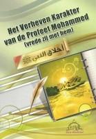 Het verheven karakter van de Profeet Mohammmed ( vrede zij…