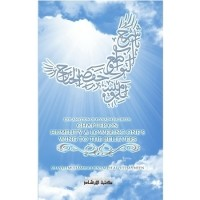 Explanation of Riyaadh Saliheen: Chapton on Humility & Lowe…
