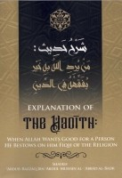 The Explanation of the Hadith: When Allah want good for a p…
