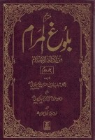 bulughul maraam -Urdu (Set 2)