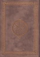 Koran licht bruin (Suede)