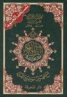 Tajweed Koran pocket versie ( 4 kleuren)