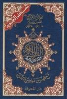 Tajweed Koran groot( 4 kleuren)