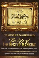 Explanation of the 100 verse poem on the life of the best o…