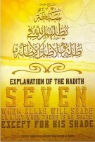 Explanation of the Hadith: Seven whom Allah will shade on a…